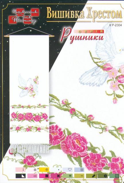 Рушник на свадьбу схема