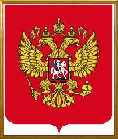Схема вышивания крестом - Герб России