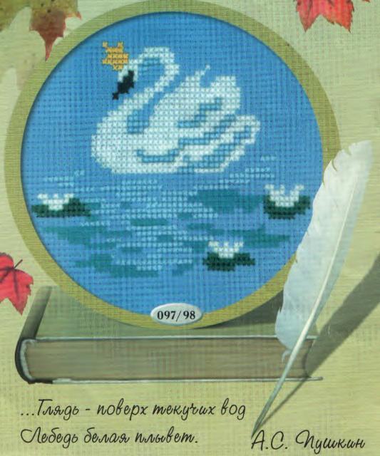 Схема вышивания крестом - Лебедь